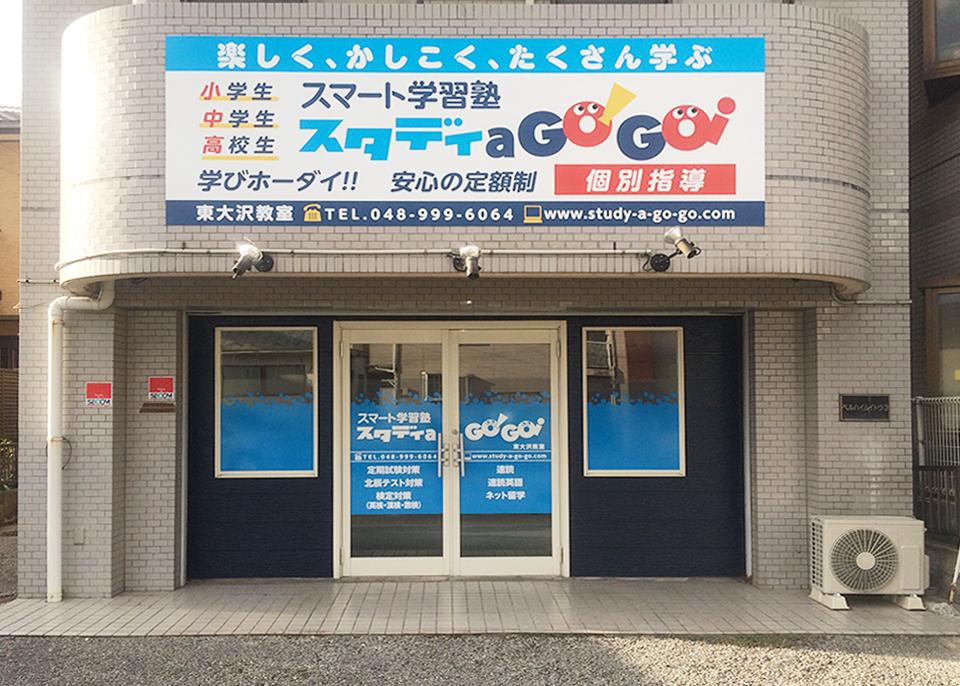 higashioosawa
