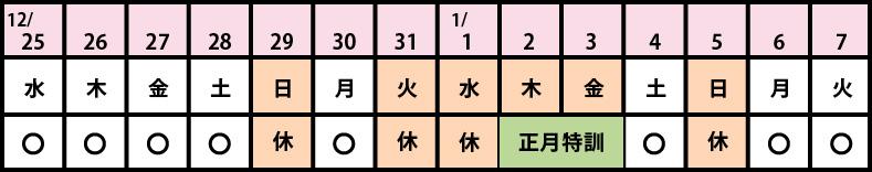 schedule20191129